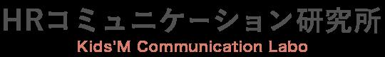 HRコミュニケーション研究所